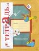 Математика 2 кл. Рабочая тетрадь в 2х томах часть 2я
